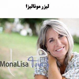 لیزر-مونالیزا