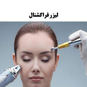 لیزر-فراکشنال