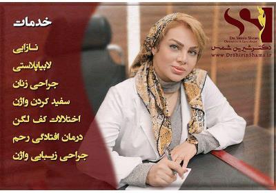 دکتر شیرین شمس جراح لابیاپلاستی